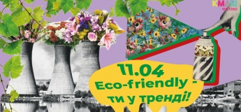 Еco-friendly - ты в тренде! КМДШ_Weekend