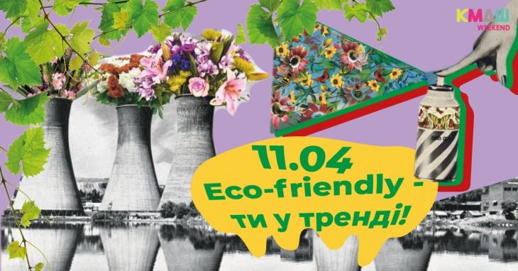 Еco-friendly - ти у тренді! КМДШ_Weekend