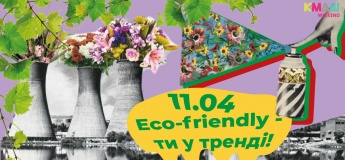 Еco-friendly - ти у тренді! КМДШ_Weekend