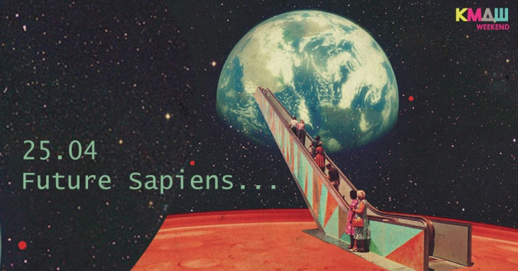 Futurе Sapiens. За лаштунками майбутнього. КМДШ_Weekend
