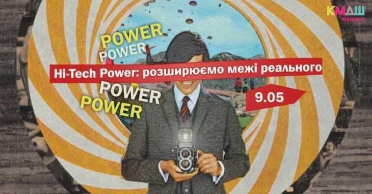 Hi-Tech Power: розширюємо межі реального. КМДШ_Weekend