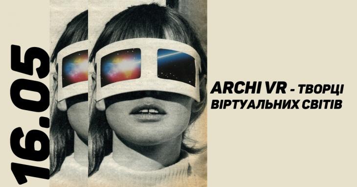 Archi VR - творці віртуальних світів. КМДШ_Weekend