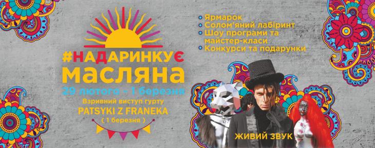 """Грандіозне гуляння Масляної на """"Даринку"""""""