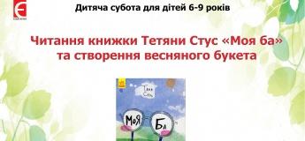 """Читання книжки та створення весняного букета у Книгарні """"Є"""" Запоріжжя"""