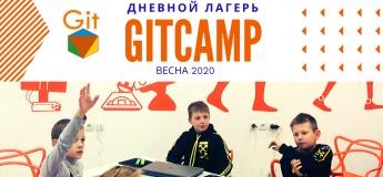 Git Camp Весна 2020