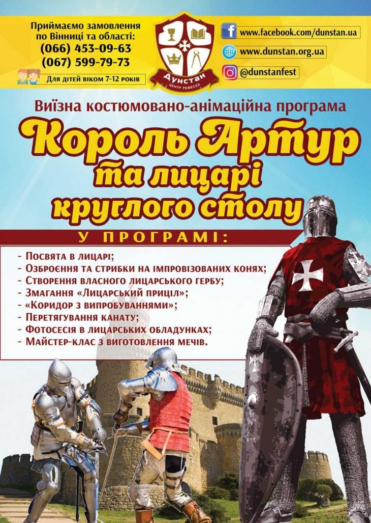 """Виїзна костюмовано-анімаційна програма """"Король Артур та лицарі круглого столу"""""""