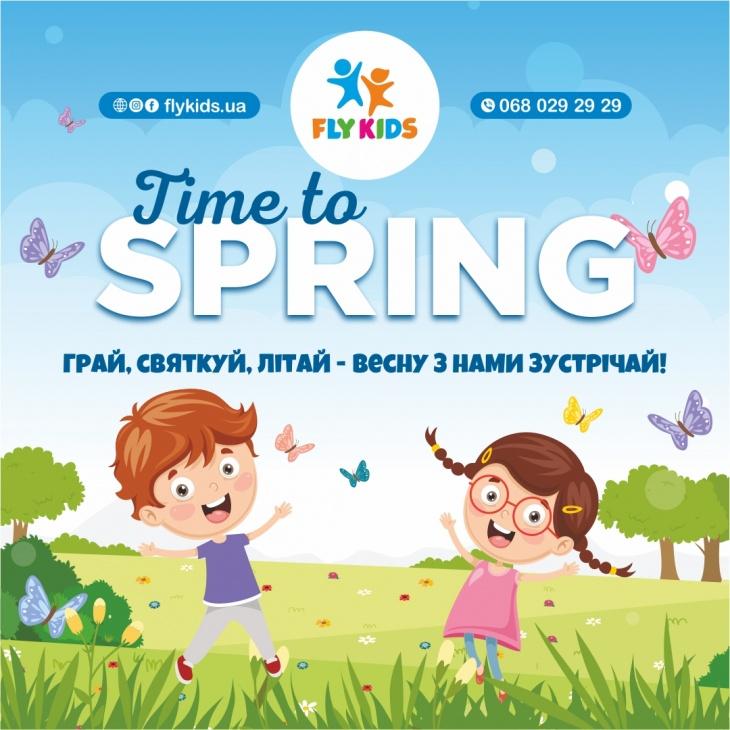 Развлекайся, играй, летай – весну встречай!