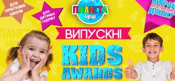 "Випускні ""Kids Awards"""