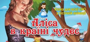 Песочная сказка «Алиса в стране чудес»
