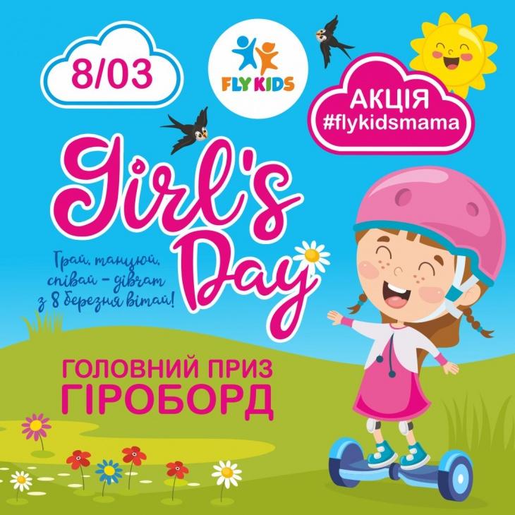 Играй, танцуй, летай – с 8 марта поздравляй!