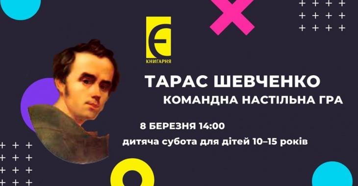Тарас Шевченко: командна гра