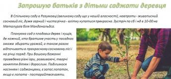 Запрошую батьків з дітьми саджати деревця