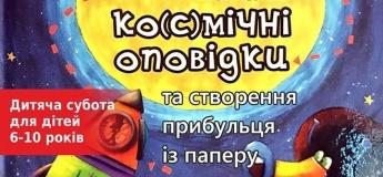 Дитяча субота для дітей 6 - 10 років. Жахасько та інше