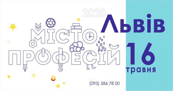 Місто Професій у м. Львів