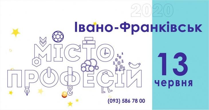 Місто Професій у м. Івано-Франківськ