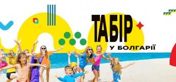 STEM-табір у Болгарії для дітей 8-14 років