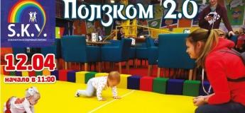 Чемпионат «Ползком»
