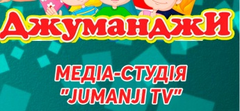 """МЕДІА-СТУДІЯ """"JUMANJI TV"""""""