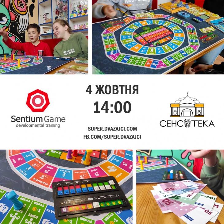 «Сентіум» Розвиваюча гра для дітей