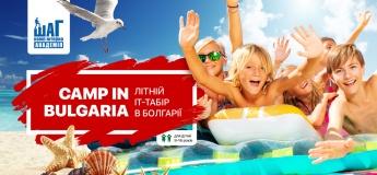 Літній ІТ-табір у Болгарії для дітей 9-16 років