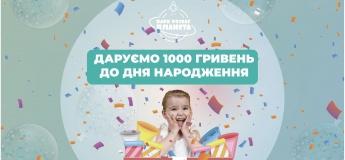 """""""Планета"""" дарує 1000 грн на святкування дня народження"""