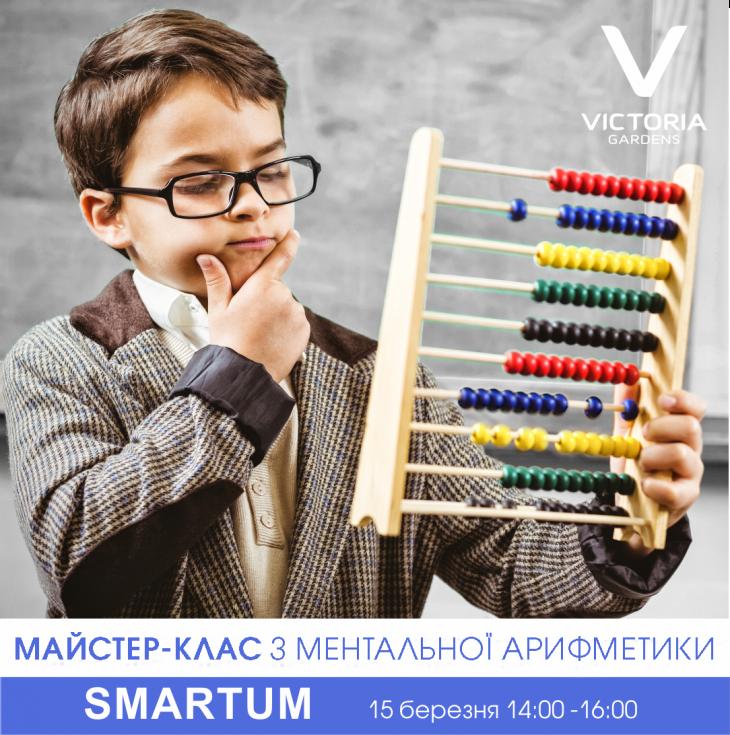 Майстер-клас для діток з ментальної арифметики та скорочитання від Smartum!