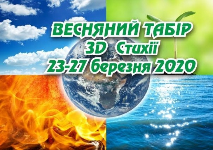 Весняний табір 3D Стихії від Школи 3D (партнер - STEM Discovery Campaign)