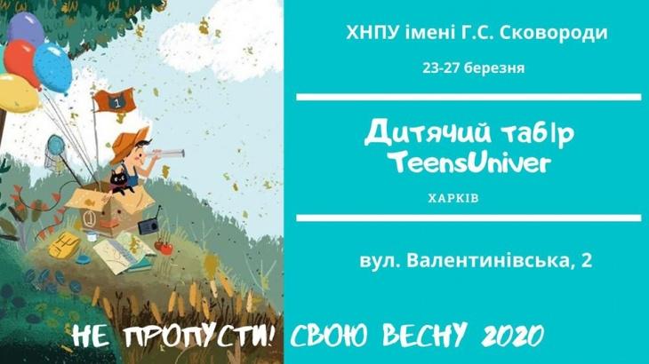 """Весняний табір """"TeensUniver"""""""