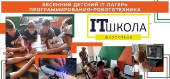 Літній міський IT-табір для детей