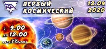 Первый Космический забег