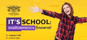 Онлайн: День відкритих дверей у школі нового покоління IT's School