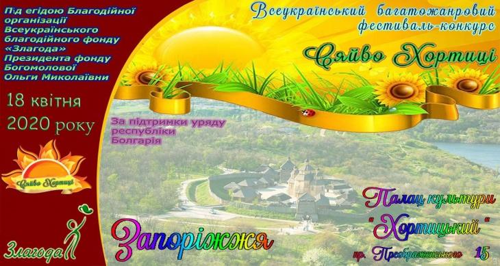 Сяйво Хортиці Всеукраїнський багатожанровий фестиваль-конкурс