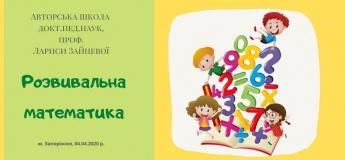Авторська школа