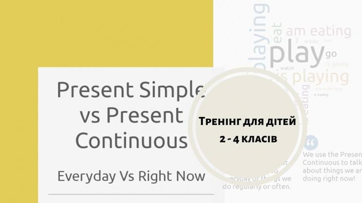 Тренінг для дітей Present Simple & Present Continuous