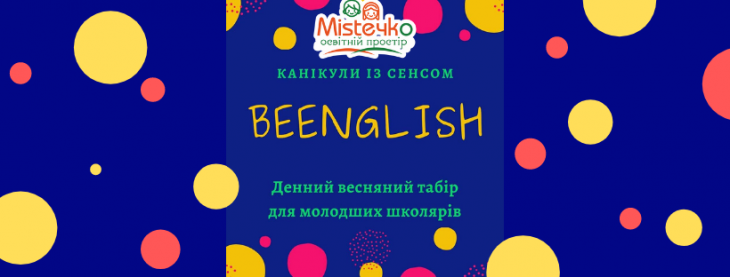 """""""BEEnglish""""!  Весняний денний табір для учнів 1-3 класів"""