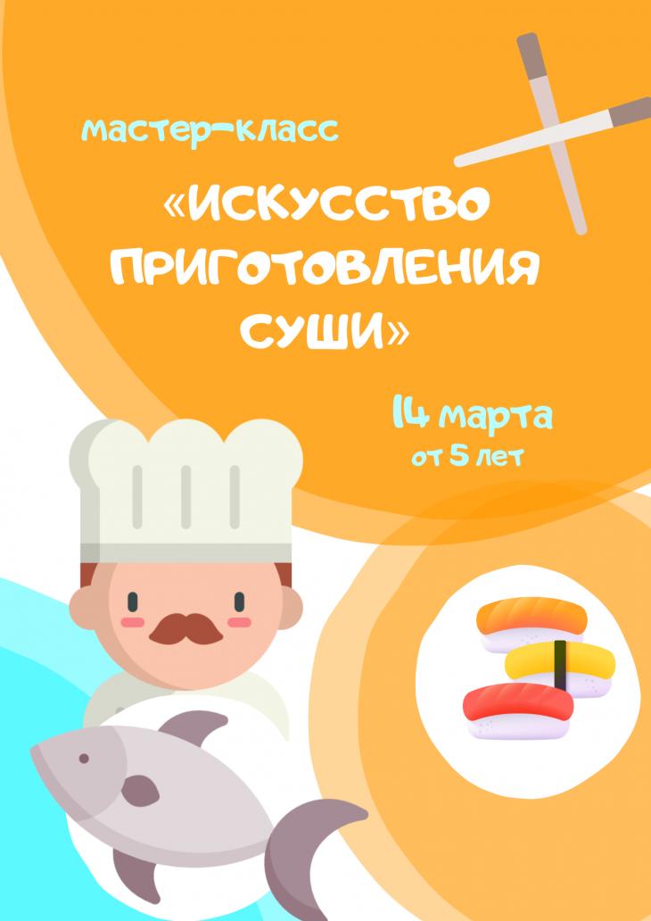 """Мастер-класс для детей """"Искусство приготовления суши"""""""