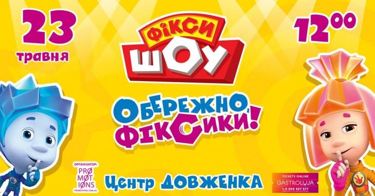 Фікси Шоу / СИХІВ / 23 травня