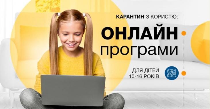 Онлайн программа для детей на время карантина
