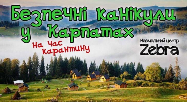 Безпечні канікули у Карпатах