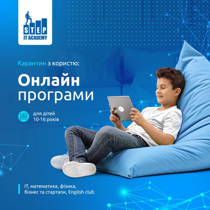 Захопливе онлайн-навчання для дітей 10-16 р.