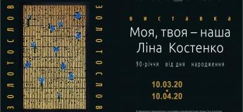 """""""Золотослов. Моя, твоя – наша Ліна Костенко"""". Кураторські екскурсії"""