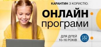 Карантин з користю! Онлайн програми для дітей 10-16 років