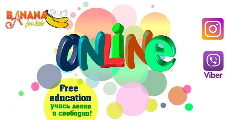 Каникулы online