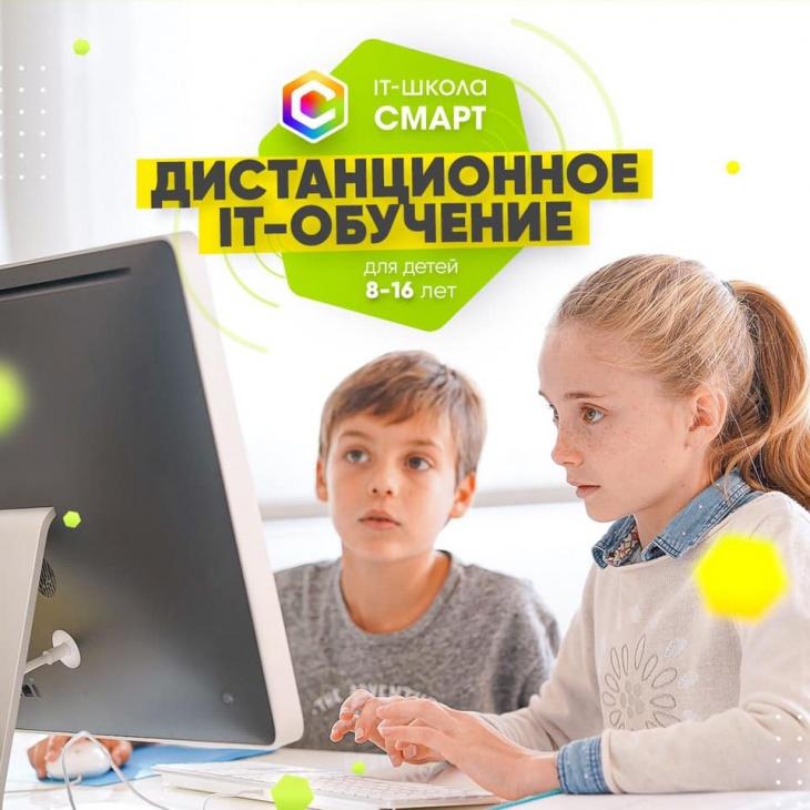 Програма дистанционного обучения