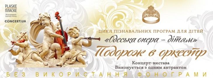 Детская познавательно-развлекательная программа «Путешествие в оркестр»