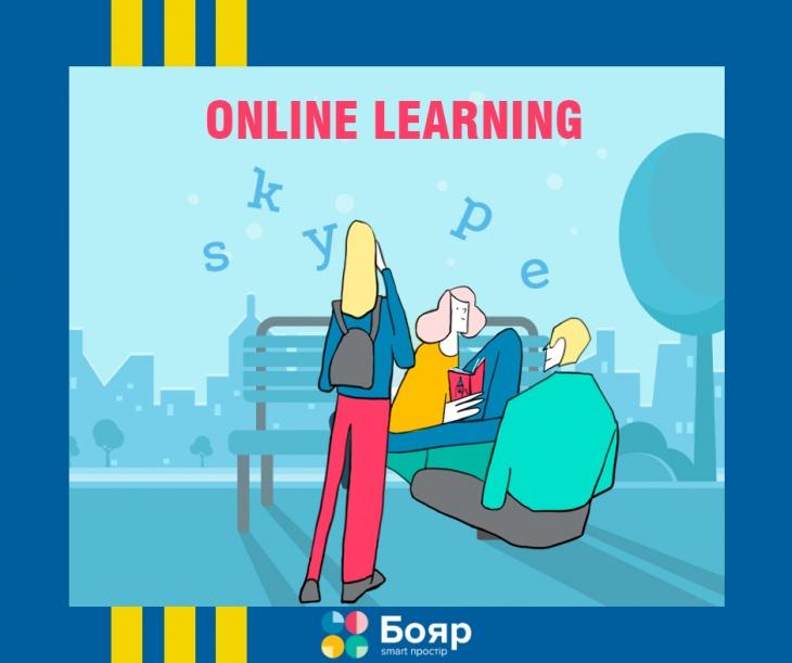 Не втрачай форму - переходь на Online навчання