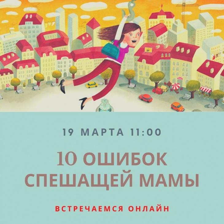 "Клуб ""Я-Супер мама"" онлайн"