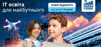 Літнє навчання в IT Step для дітей 7-14 років