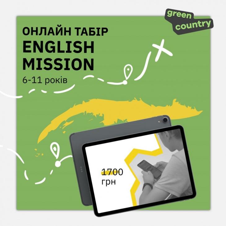 "Онлайн-табір ""English Mission"""