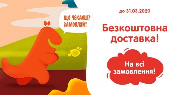 """Бесплатная доставка всех заказов от сети """"Антошка"""""""